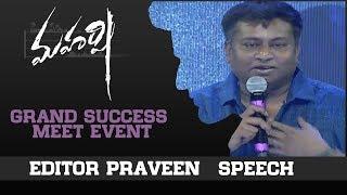 Editor Praveen Speech - Maharshi Grand Success Meet Event