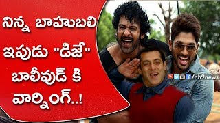 Allu Arjun DJ Movie Prabhas Bahubali 2 Movie Gave Warning To Bollywood With There Collections