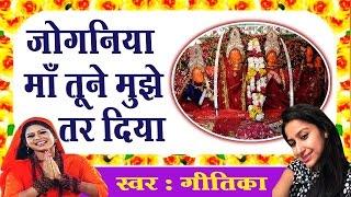 Joganiya Ma Tune  Muje Tar Diya || Neelima Simrat || Super Hit Joganiya Mata #Ambey Bhakti