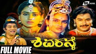 Shiva Kanye | Ramakrishna | Madhavi | Kannada Full HD Movie | Devotional Movie