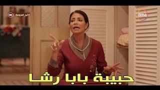 لما أمك تعمل كلمة سـر علي حماتك 😂 😂.. ( حبيبة بابا رشـــــا ) #أبو_العروسة