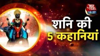 Dharm: 5 Stories Of 'Shanidev