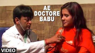 Ae Doctore Babu [ Bhojpuri Video Song ] Gaon Wali Goriya