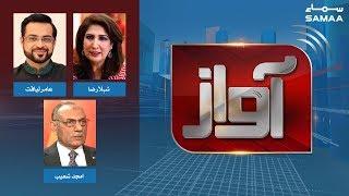 Asif Zardari ko Itna Gussa Kyun? | Awaz | SAMAA TV | Dec 17,2018