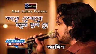 Kare Dekhabo Moner Dukkho I Ashik I কারে দেখাবো মনের দুঃখ I Radha Romon I Ashik Gallery
