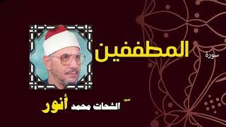 القران الكريم بصوت الشيخ الشحات محمد انور  سورة المطففين