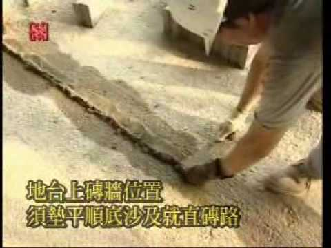 HKHA優質工序系列 - Chapter 05 - 砌磚 - 05.3 砌磚工序