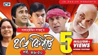 Harkipte | Episode 46-50 | Bangla Comedy Natok | Mosharaf Karim | Chanchal | Shamim Jaman