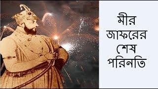কি ঘটেছিল মীর জাফরের ? What Happened With Mir Jafor ?