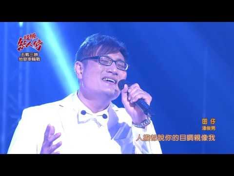 105.12.25 超級紅人榜 潘俊男─囝仔(江蕙)