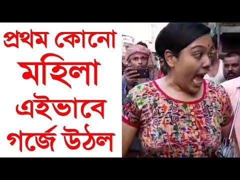 Xxx Mp4 তোমার প্যান্টিটা খোলো আমি চাটব প্রতিবাদে গর্জে উঠলেন মহিলা জলপাইগুড়ি Woman Protesting 3gp Sex