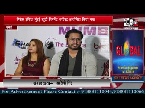 Mrs INDIA Mumbai beauty pagement | SNI NEWS INDIA