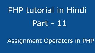 PHP tutorial in Hindi Part - 11 - What is assignment  Operators in PHP ?