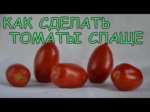 Как сделать помидоры сладкие