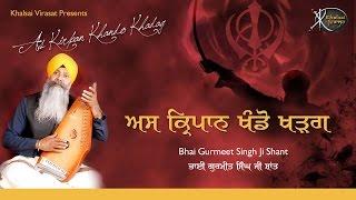 Jale Hari | Bhai Gurmeet Singh ji Shaant |  Hazuri Ragi | Shabad Gurbani | Kirtan | HD