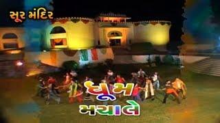 ધૂમ મચાલે : Dhoom Macha Le (O Gori 5)  : Nonstop Fusion Garba : Soor Mandir