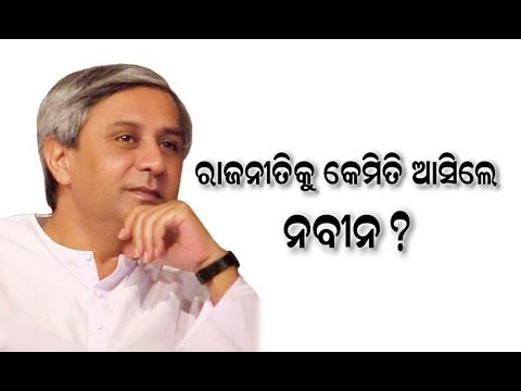 Xxx Mp4 How To Naveen Patnaik Entry In Politics 3gp Sex