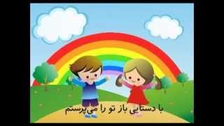 هر روز صبح  Children's song in persian
