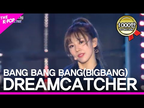 Dreamcatcher BANG BANG BANG BIGBANG Jeju hallyu Festival 2018