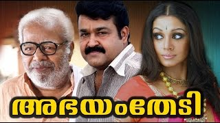 Abhayam Thedi (1986) Full Malayalam Movie | Mohanlal, Shobhana | Full Old Malayalam Movie