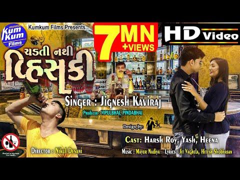 Xxx Mp4 Chadti Nathi Whiskey II Jignesh Kaviraj II New Sad Song 2018 II Full HD VIDEO 3gp Sex