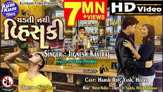 Chadti Nathi Whiskey II Jignesh Kaviraj II New Sad Song 2018 II Full HD VIDEO