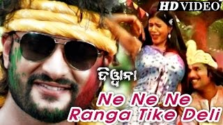 NE NE NE RANGA TIKE DELI | Super Hit Holi Song I Anubhab,Barsha,Papu Pom Pom & Group | Sidharth TV