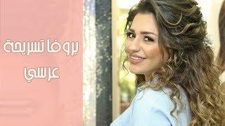يوميات عروسه: تجربة تسريحة شعر ويفي ليوم زفافي مع المصفف أشرف  سعد الدين