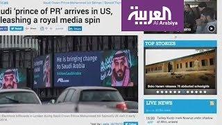 الصحف الكبرى ركزت على النقاط المهمة في لقاء محمد بن سلمان وترمب