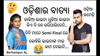 Berhampur Aj    Odisha ବାତ୍ୟା, Ind Vs Nz, Ind Vs Wi    Odia Funny Video   Khanti Berhampuriya Comedy