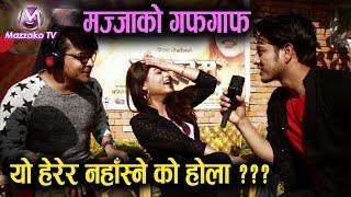 शिल्पाको मोबाईलमा लास्ट म्यासेज पुष्पको ? छवि बा तनावमा ??? || Fun Unlimited ||  Mazzako TV