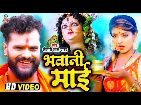 Xxx Mp4 भवानी माई Bhawani Maiya Khesari Lal Yadav 3gp Sex