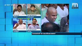 Victory To Be Brought For Rs 100 Crore?| Super Prime Time| Part 2| Mathrubhumi News