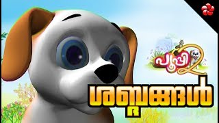 Pupi2 Nursery song   Noises   malayalam animation video songs for kids