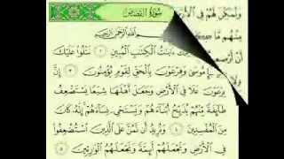سورة القصص كاملة مكتوبة ماهر المعيقلي Maher Almuaiqly surah quran