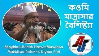 কওমি মাদ্রাসার বৈশিষ্ট্যা Shaykhul-Hadith Hazrat Shaykh Mawlana Mukhlisur Rahman Kiyam Puri  new waz