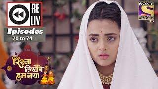 Weekly Reliv - Rishta Likhenge Hum Naya - 12th Feb to 16th Feb 2018 - Episode 70 to 74