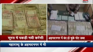 Old notes seized in Gujarat, Maharashtra|गुजरात, महाराष्ट्र से पुरानी करेंसी ज़ब्त की गयी
