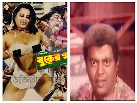 Bangla moviie Buker Pata