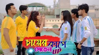 চায়ের কাপে সেভেন আপ | Dhaka Guyz | Argentina Vs Brazil | Fifa World Cup 2018  | Bangla  Funny Video