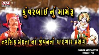 Kunvar bai nu Mameru | Narsinh Mehta Gujarati Film | Gujarati Movie Scene