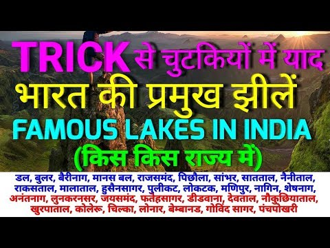 Xxx Mp4 GK TRICK भारत की प्रमुख झीलें व संबंधित राज्य Trick To Remember Famous Lakes Of Indian States 3gp Sex