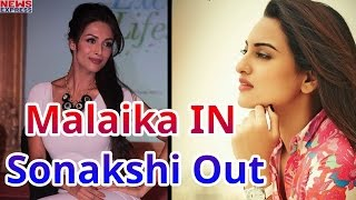 Malaika Arora ने किया Sonakshi Sinha को इस शो से Replace