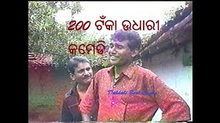 200 Tanka Udhari Paisa- Best scean of Daldali