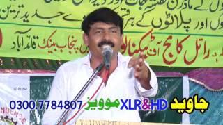 Punjabi,Saraiki poet Javed Raz Mehfil Mushaira 14th August 2016 Royl punjab College