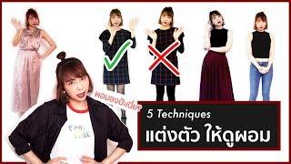 5 เทคนิคง่ายๆ แต่งตัวให้ดูผอม เพรียว ชะลูดเว่อ Dressing Tips to look slimmer l MiudaStyle