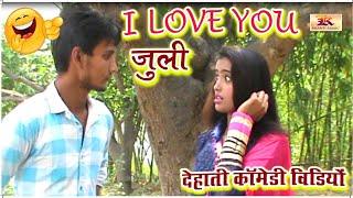 Z2. COMEDY VIDEO | #I LOVE YOU JULI | #BHOJPURI COMEDY | #DEHATI COMEDY | #KRANTI MUSIC