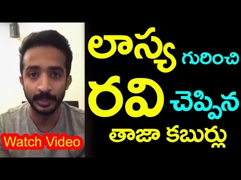 Ravi Reaction On Lasya   Anchor Ravi Relation With Lasya    Anchor Lasya Engagement   Taja30