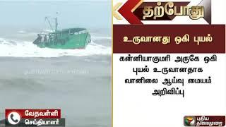 கன்னியாகுமரி அருகே 'ஒகி' புயல்: வானிலை ஆய்வு மையம் அறிவிப்பு | Kanyakumari | OCKHI Cyclone