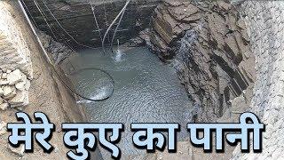 मेरे कुए में कितना पानी आ रहा है| today water in my well